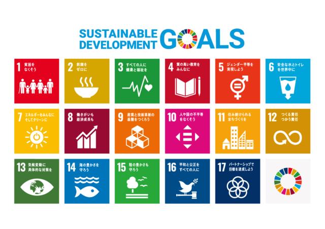 SDGs・ESG投資