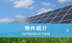 太陽光発電所物件紹介