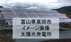 takaoka_toyama