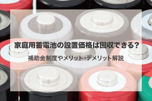 家庭用蓄電池の設置価格は回収できる?補助金制度やメリット・デメリット解説
