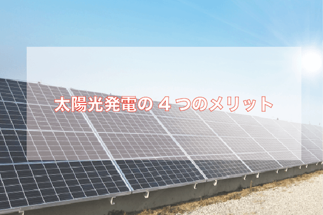 太陽光発電の4つのメリット