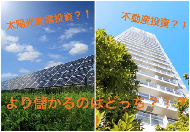 太陽光発電投資と不動産投資はどちらが儲かる?